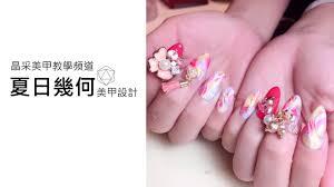 晶采美甲教學 夏日幾何美甲diy Nail Art Step By Step Youtube