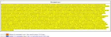 Повышение оригинальности в Антиплагиате ру Антиплагиате ВУЗ etxt   проверки Антиплагиат ру Антиплагиат ВУЗ и etxt и его аналогов На скриншотах это выглядит так для увеличение размеров изображения нажмите на него