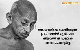 Famous Gandhi Quotes Stunning Gandhi Sayings In Malayalam Famous Quotes