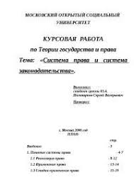 Система права и система законодательства курсовая по теории  Система права и система законодательства курсовая по теории государства и права скачать бесплатно Конституция закон метод