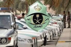 مواعيد دوام المرور في شهر رمضان - سعودية نيوز