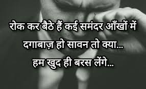 Quotes Hindi Hindi Quotes Words Shayri Love Pyaar Crying