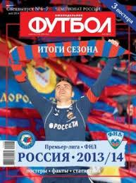 <b>Редакция журнала Футбол Спецвыпуск</b>, все книги автора: 24 ...
