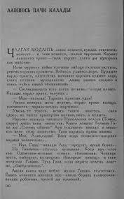 Page:Пици палакст (А. В. Дуняшин, 1930).djvu/104 - Wikisource