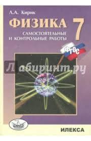 Книга Физика класс Разноуровневые самостоятельные и  Физика 7 класс Разноуровневые самостоятельные и контрольные работы