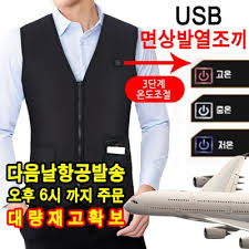 Vins Air Shipping Within 36 Hours Large Quantities In Stock 2017 Type Hot Spare Battery Usb Carbon Surface Type Heating Vest Same As Korea Tv