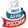 Сценарий развлечения ко дню независимости россии 148