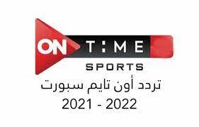 تردد أون تايم سبورت : قناة on time sports نايل سات بجودة HD وSD - موقع  ترندينغ
