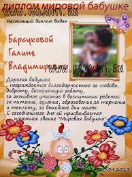 Диплом на день рождения для дедушки Диплом для дедушки  Диплом для дедушки №3