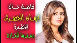 آخر اخبار الحالة الصحية للاعلامية ايمان الحصرى مذيعة دى ام سى - YouTube
