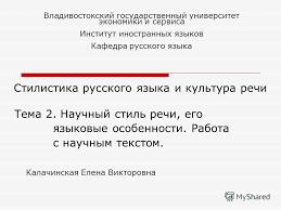 Презентация на тему Стилистика русского языка и культура речи  1 Стилистика русского языка и культура речи