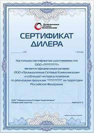 Дипломы грамоты образцы грамот и дипломов примеры дипломов и грамот Сертификат для компании Промышленные Сетевые Коммуникации Дизайн и печать дипломов грамов сертификатов