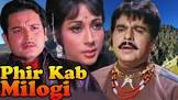 D.N. Mukherjee (screenplay) Phir Kab Milogi Movie
