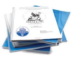 Печать и брошюровка дипломной курсовой реферата org Печать и брошюровка дипломной курсовой реферата