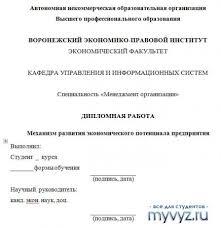 Диплом ОАО Комбинат КМАруда Сайт для студентов МИСиС и других  Диплом ОАО Комбинат КМАруда