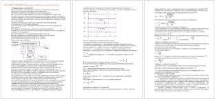 Шифр Синхронизация в системах ПДС курсовая по сетям ЭВМ и  шифр 11 синхронизация в системах пдс курсовая по сетям эвм и телекоммуникациям