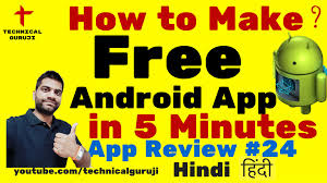 hindi how to make a android app in minutes android app hindi how to make a android app in minutes android app review 24