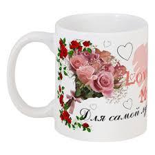 Кружка Для мамы #2236912 в Москве – купить кружку с ...