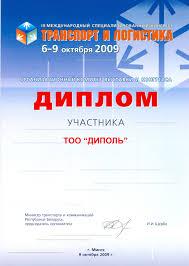 ТОО Диполь Доставки грузов из Китая в Казахстан Россию Украину  ДОСТИЖЕНИЯ