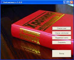 База данных Библиотека на Си builder c курсовая работа по  База данных Библиотека