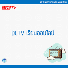 เตอร์ติว Tutor - ช่องทางเรียน DLTV . ม.1...