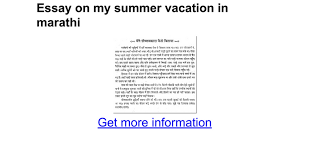 essay on my summer vacation in marathi google docs