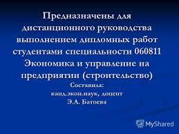 Презентация на тему Методические рекомендации по выполнению  Методические рекомендации по выполнению дипломной работы 2 Предназначены