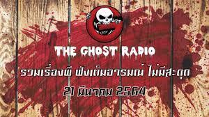 THE GHOST RADIO   ฟังย้อนหลัง   วันอาทิตย์ที่ 21 มีนาคม 2564    TheGhostRadio เรื่องเล่าผีเดอะโกส - YouTube