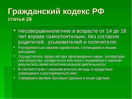 Презентация по обществознанию на тему Особенности правового  Гражданский кодекс РФ статья 26 Несовершеннолетние в возрасте от 14 до 18 лет