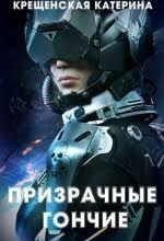 Отряд Контрольное измерение Аудиокнига автор Алексей Евтушенко Призрачные гончие