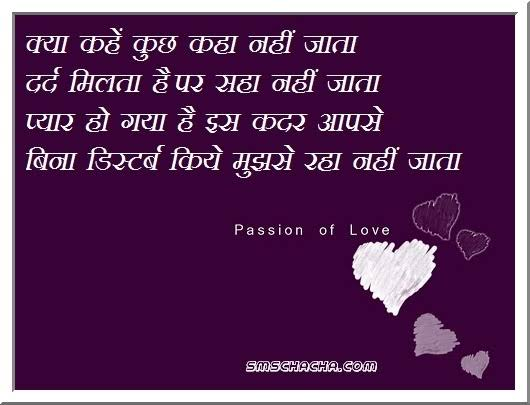 romantic hindi sms for husband