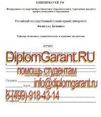 Отчеты по производственной практике Менеджмент РГГУ Отчет по производственной практике по менеджменту РГГУ
