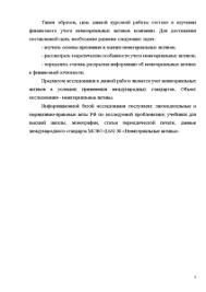 Финансовый учет нематериальных активов компании Курсовая Курсовая Финансовый учет нематериальных активов компании 4