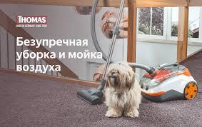 <b>Пылесосы Thomas</b> — купить на Яндекс.Маркете