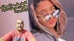 تفاصيل القبض على موكا حجازى فتاة التيك توك الجديدة - YouTube