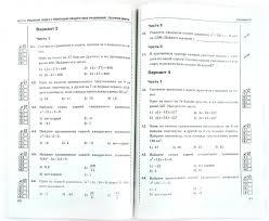 Итоговая контрольная работа по алгебре класс с ответами Лучшая  История культуры башкортостана 5 класс