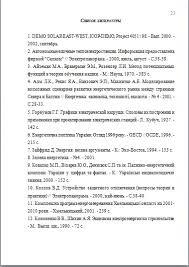 📝Как правильно оформить контрольную работу   список литературы для контрольной работы список литературы