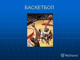 Презентации на тему баскетбол Скачать бесплатно и без регистрации  БАСКЕТБОЛ Баскетбол англ basketboll от basket корзина и boll