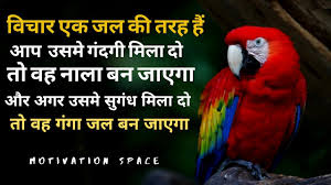 Inspirational Quotes In Hindi Archives Logiciels Montage