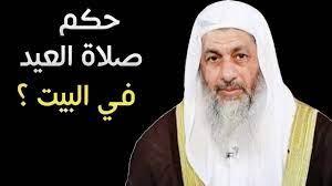 ما حكم صلاة العيد في البيت هذه الأيام ؟ | الشيخ مصطفى العدوي - YouTube