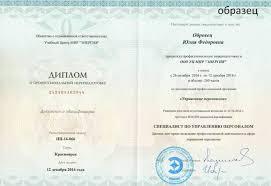 Управление персоналом Учебный Центр МИР ЭНЕРГИЯ  Выдаваемый документ диплом о профессиональной переподготовке установленного образца с присвоением квалификации Специалист по управлению персоналом