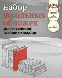 <b>Обложки</b> купить в интернет-магазине OZON.ru