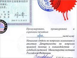 Консульская легализация Симферополь Крым цены Бюро ТранСкрипт Консульская легализация