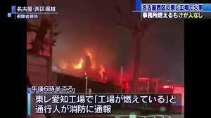 東レ 愛知 工場 火災