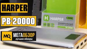 <b>HARPER PB</b>-<b>20000</b>. Обзор универсального <b>внешнего аккумулятора</b>