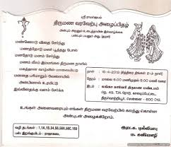 full size of creative wedding invitation wording sles hindu for friends reception design templates funny software