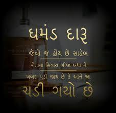 Gujarati Thoughts Gujarati Quotes Hindi Quotes Poem Quotes