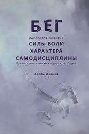Лучшие цитаты из книги — <b>Артём Иванов</b> «<b>Бег как</b> способ ...