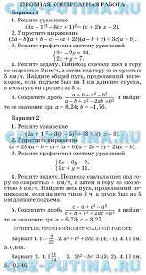 ГДЗ решебник по алгебре класс Муравин Муравин Муравина Пробная контрольная работа